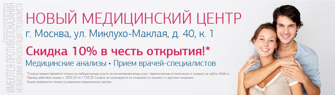 Москва МикМак открытие (до 17.03)